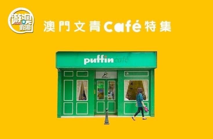 悠走澳門半島 遊歷文青Café