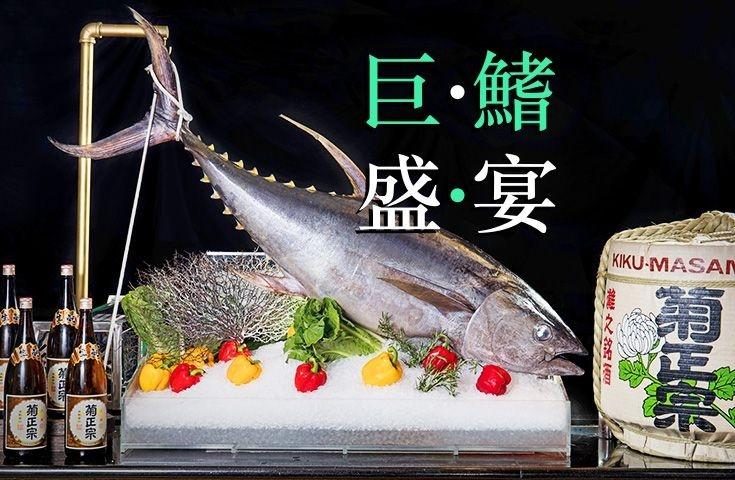 深海巨鰭!大西洋吞拿魚任食