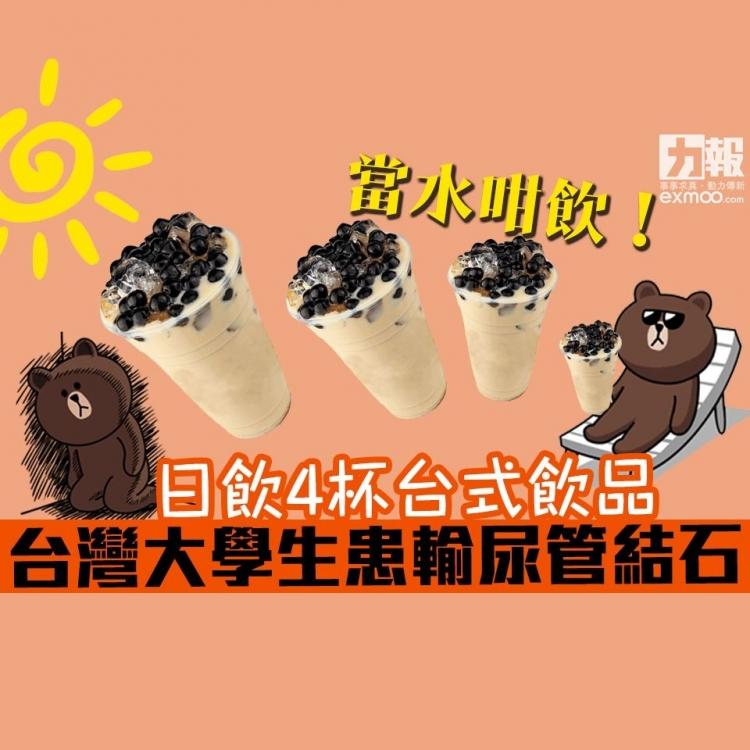 台灣大學生患輸尿管結石