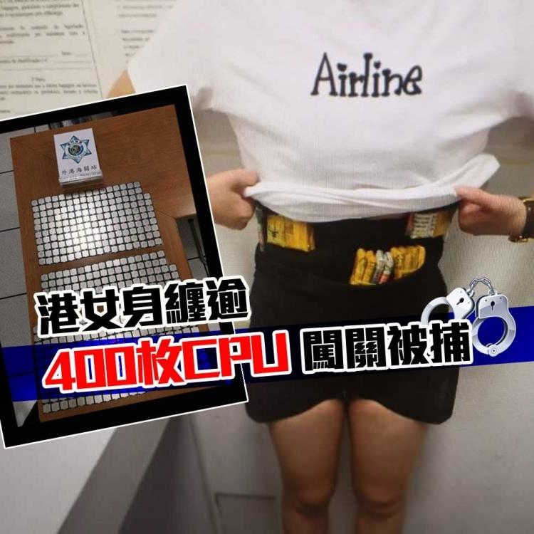 港女身纏逾400枚CPU闖關被捕
