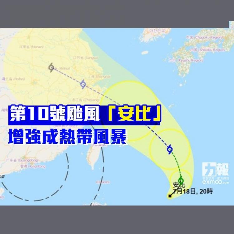 第10號颱風「安比」增強成熱帶風暴