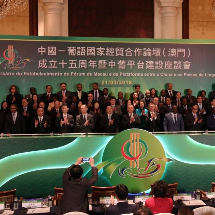 中葡經貿合作論壇成立十五周年
