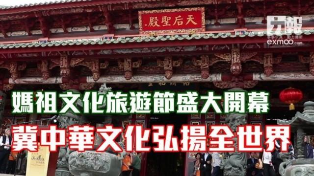 冀中華文化弘揚全世界