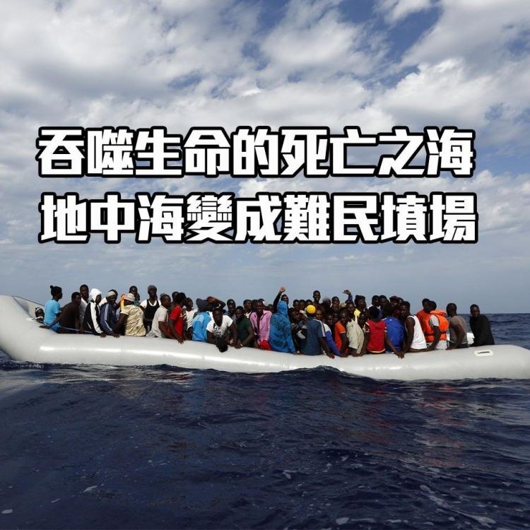 地中海變成難民墳場