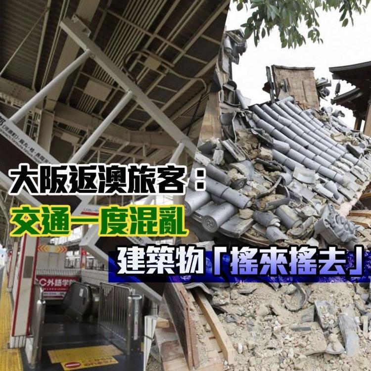 大阪返澳旅客:交通一度混亂 建築物「搖來搖去」