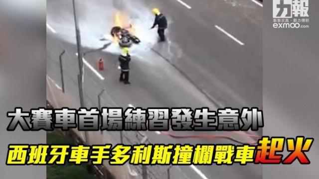 西班牙車手多利斯撞欄戰車起火