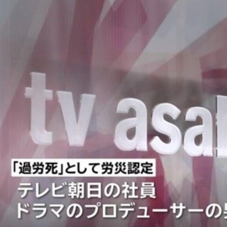 朝日電視台製片人過勞病逝