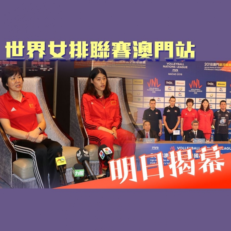 世界女排聯賽澳門站明日揭幕