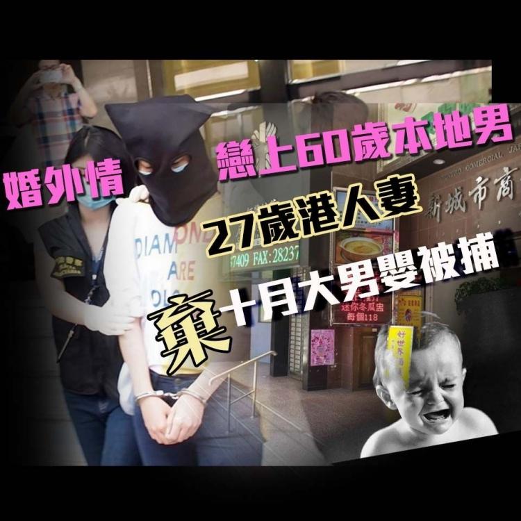 27歲港人妻棄十月大男嬰被捕