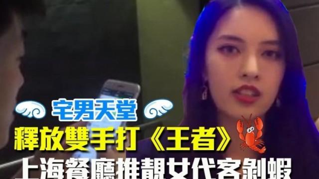 上海餐廳推靚女代客剝蝦