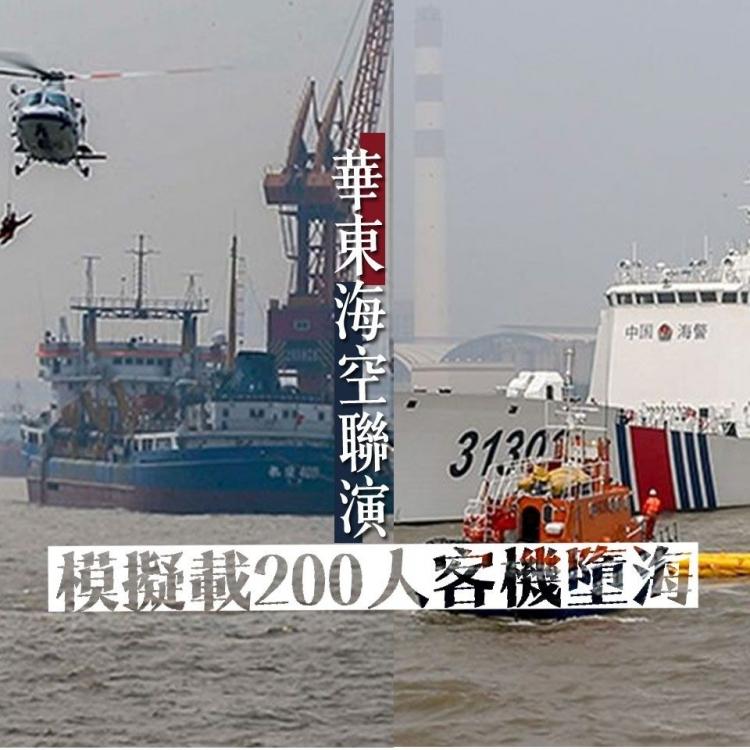 華東海空聯演 模擬載200人客機墮海