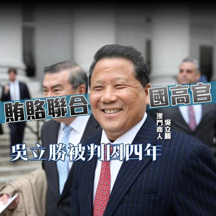 吳立勝在美被判囚四年