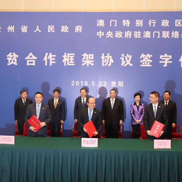 下午簽署三方扶貧合作框架協議