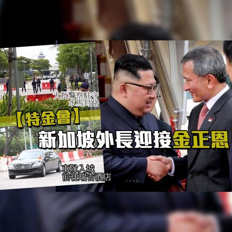 【特金會】新加坡外長迎接金正恩
