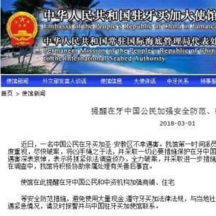 一名中國公民在牙買加遇害