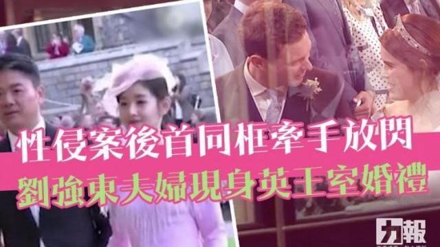 劉強東夫婦現身英王室婚禮