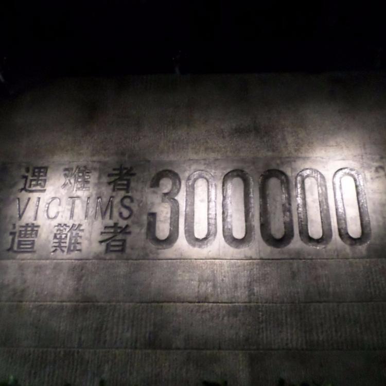 南京將舉行國家公祭儀式