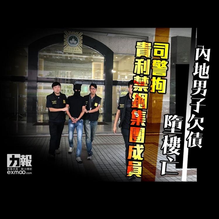 司警拘貴利禁錮集團成員