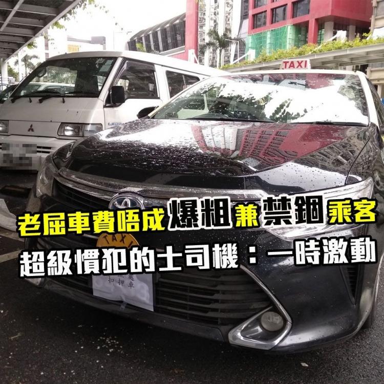 的士司機毒劉被捕