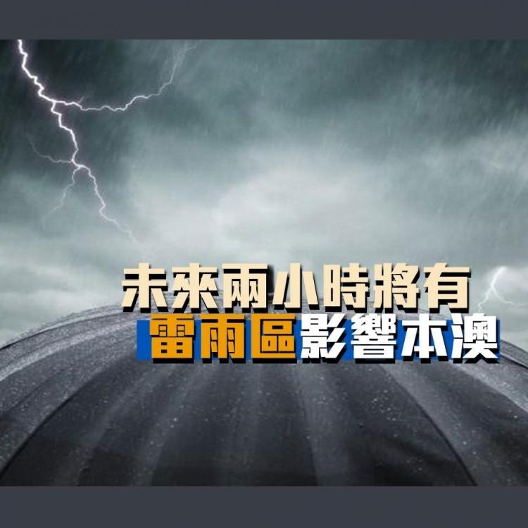 未來兩小時將有雷雨區影響本澳