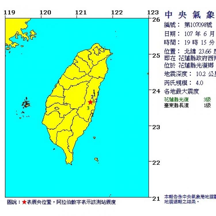 台灣花蓮發生四級地震