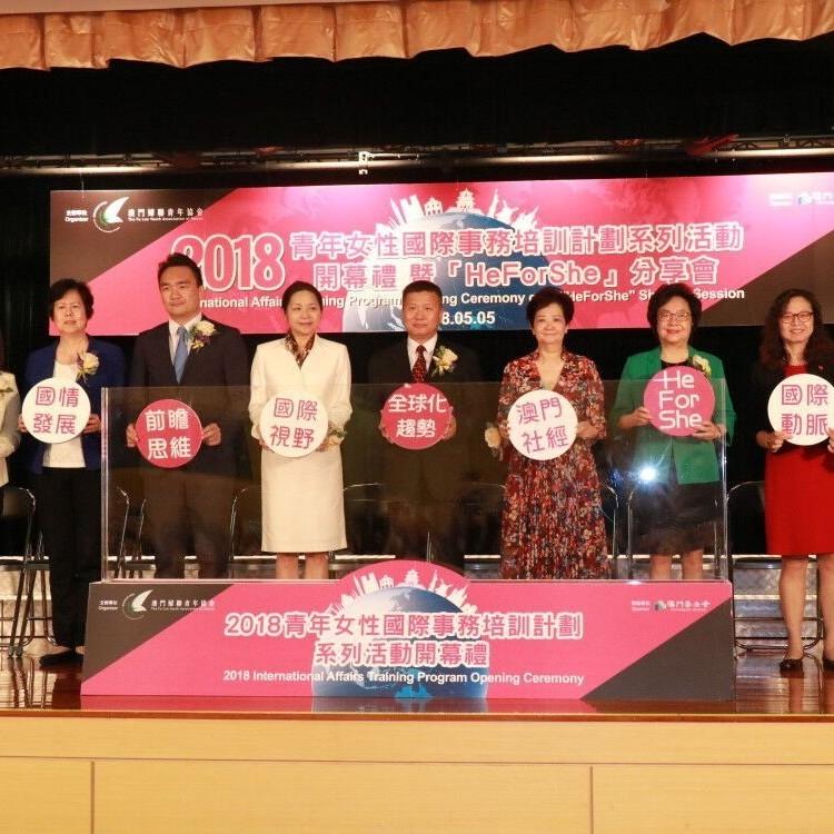 婦聯舉行青年女性國際事務培訓