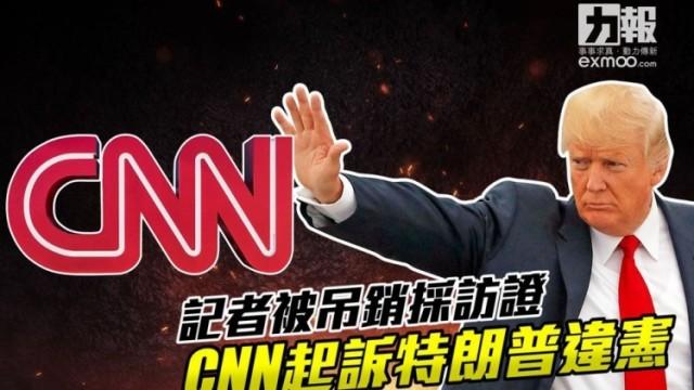 CNN起訴特朗普違憲