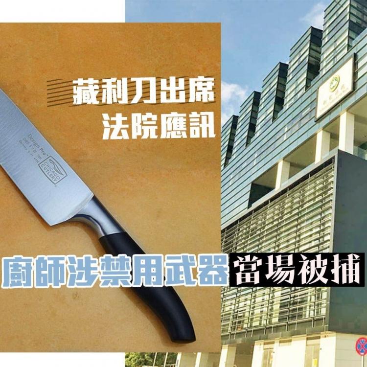 廚師涉禁用武器當場被捕