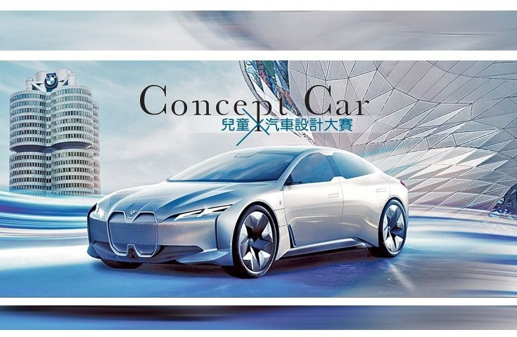 成就設計界新星!BMW汽車設計比賽