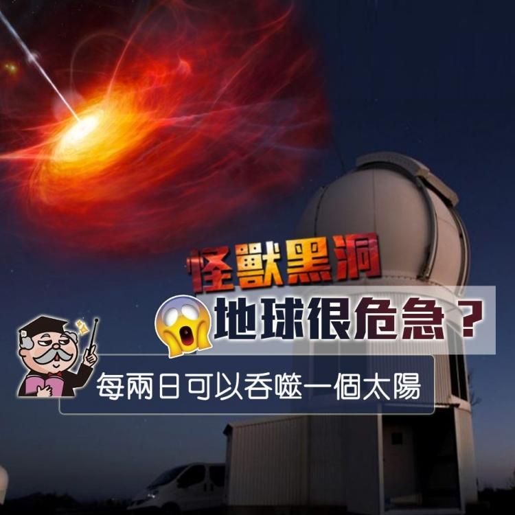 地球很危急?天文學家咁樣講⋯