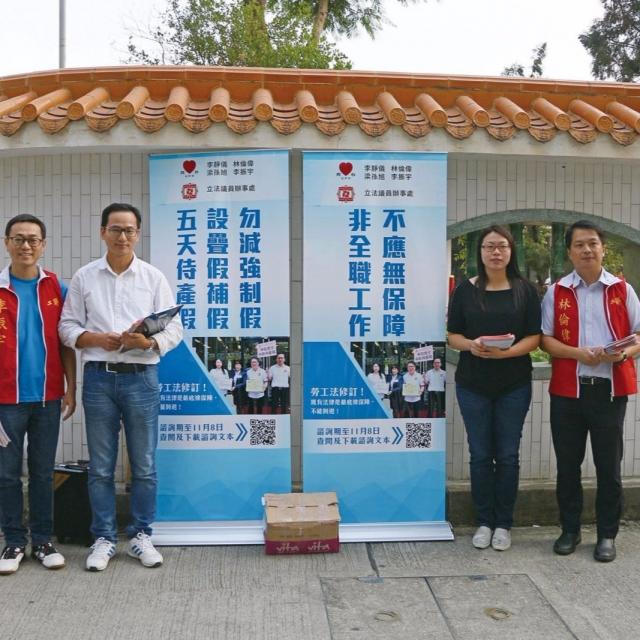 工聯上街收集市民意見 呼籲勿令僱員保障「倒退」