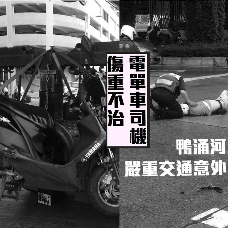 電單車司機傷重不治
