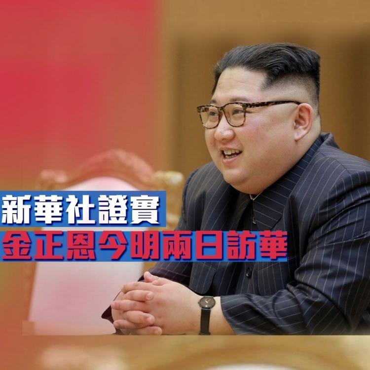 新華社證實金正恩今明兩日訪華