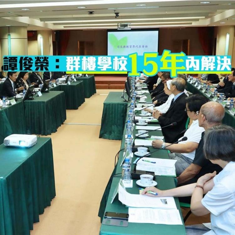 譚俊榮:群樓學校15年內解決