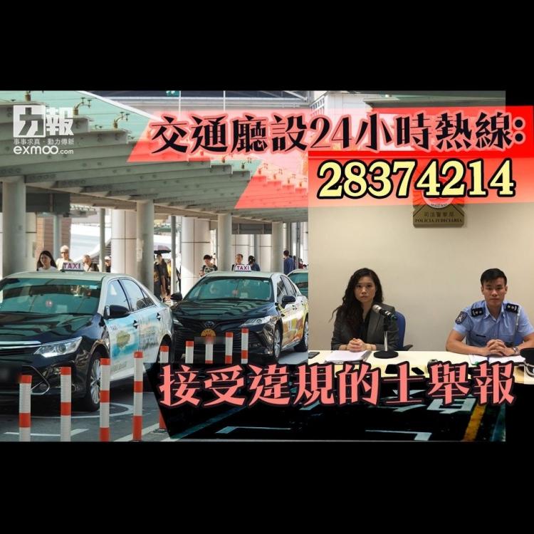 交通廳設24小時熱線接受違規的士舉報