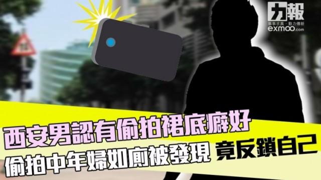 偷拍中年婦如廁被發現 竟反鎖自己
