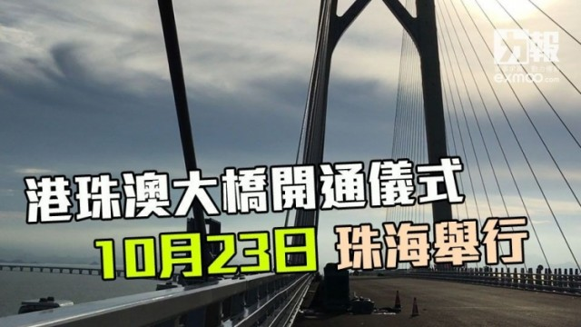 10月23日珠海舉行