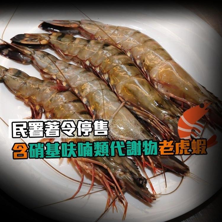民署著令停售含硝基呋喃類代謝物老虎蝦