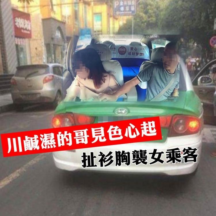 扯衫胸襲女乘客