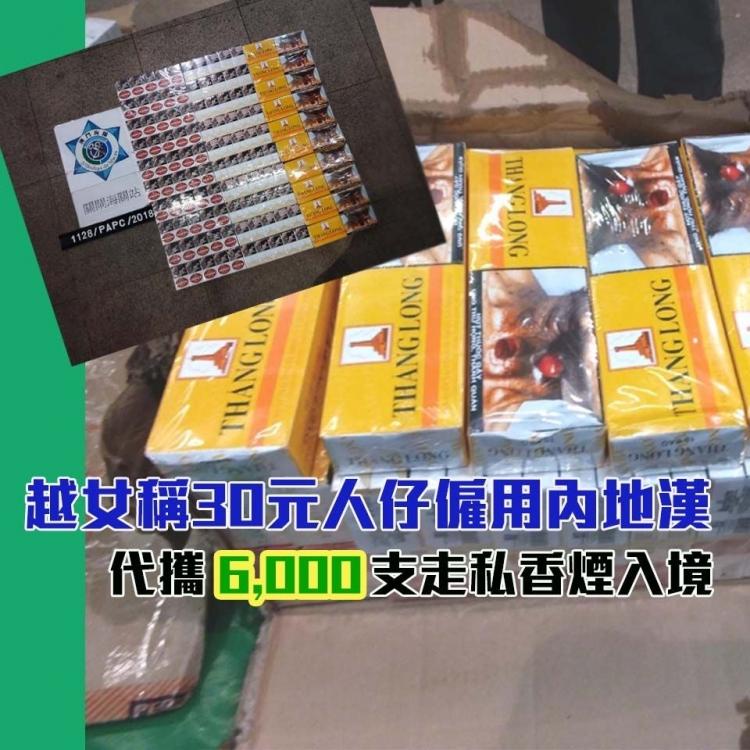 代攜6,000支走私香煙入境