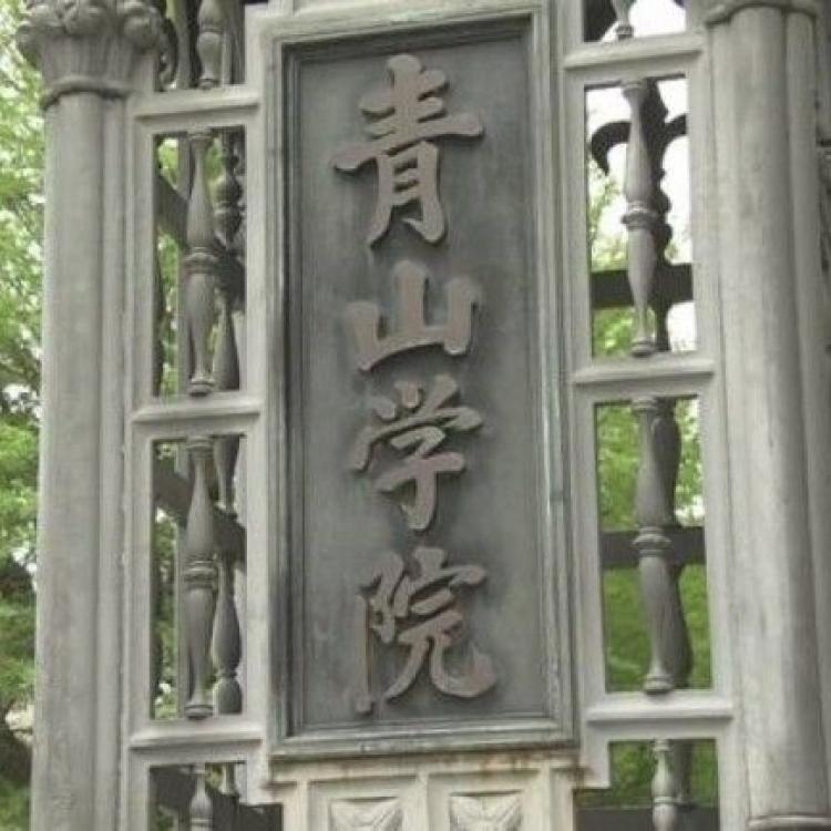 日本青山學院大學停課一日
