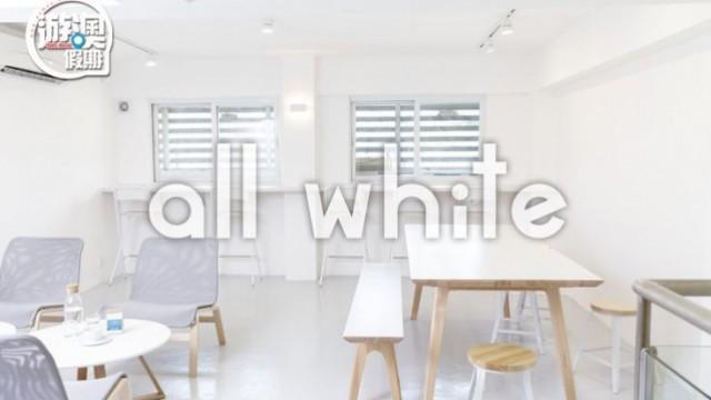 打卡必到! 白色簡約系Café