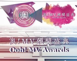 《澳! MV頒獎盛典》
