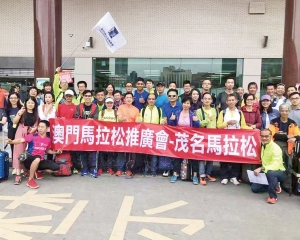逾50澳門跑手挑戰茂名馬拉松