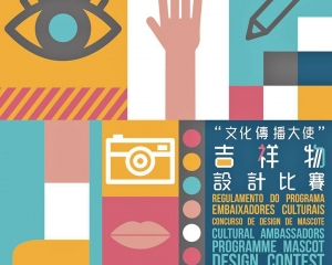 文化局鼓勵全民參與比賽