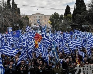 希臘十萬人反對鄰國改名
