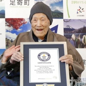 享壽113歲