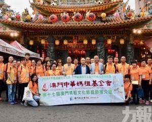 澳門中華媽祖基金會赴台參與媽祖遶境進香活動