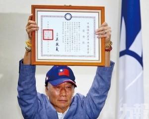 郭台銘確定參選「總統」