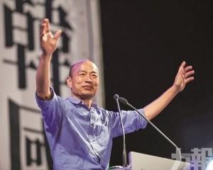 韓國瑜:願承擔責任 但不參加初選